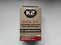 Антигель для дизельного топлива K2 DFA-39 T310 (50 мл)