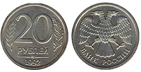 Монета 20 рублей 1992г.