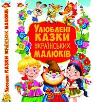 Улюблені казки українських малюків