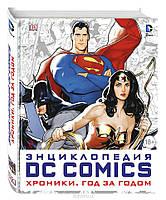 Энциклопедия DC Comics  Хроники  Год за годом