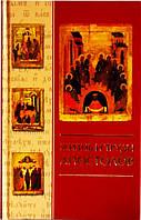 Жизнь и труды апостолов., фото 1