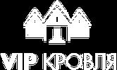 VIPКровля: керамическая, битумная, металлочерепица, водостоки, мансардные окна, пвх мембраны.
