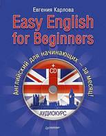 Евгения Карлова Easy English for Beginners. +Аудиокурс. Английский для начинающих — за месяц! Английский для начинающих — за месяц!