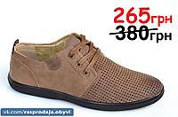 Мужские мокасины туфли летние легкие стильные сетка коричневые в дырочку. Со скидкой