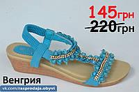 Босоножки сандали на танкетке синие с камушками синие женские, Венгрия. Со скидкой