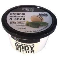 ORGANIC SHOP (Органик шоп) Масло для тела Белый шоколад 250 мл
