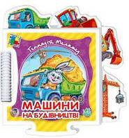 ПАЗЛ-кн.Дитинчин пазл: Машини на будівництві (у)(17,50). 2962 Ч