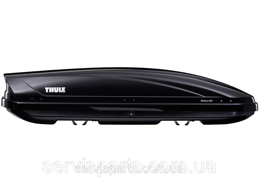 Автобокс на крышу Thule Motion 600 (Туле Моушн)