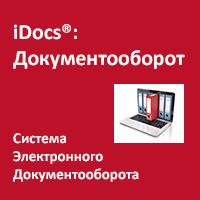 IDocs®:Документооборот Техническая поддержка (КОРУС Консалтинг)