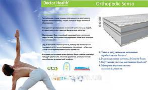 Матрас Orthopedic  Senso / Сенсо, фото 2