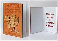 """Сувениры для девушки - оригинальная открытка """"С 8 Марта.Кот"""""""