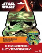 Star Wars: Кольорові штурмовики Маски (у… (арт.Ч607008У)