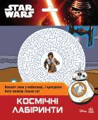 Star Wars: Космічні лабіринти (у) (арт.Ч607006У)