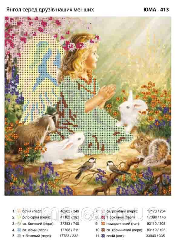 Схема для вышивки Ангелочек с друзьями