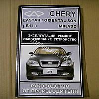 Руководство по ремонту Chery Eastar Чери Истар B11