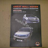 Руководство по ремнонту 2.8 Great Wall Hover Грейт Вол Ховер GW HOVER