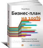 Бизнес-план на 100%: Стратегия и тактика эффективного бизнеса Абрамс Р