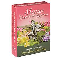 Магия цветочной терапии. 44 карты. Дорин Вирче, Роберт Ривс