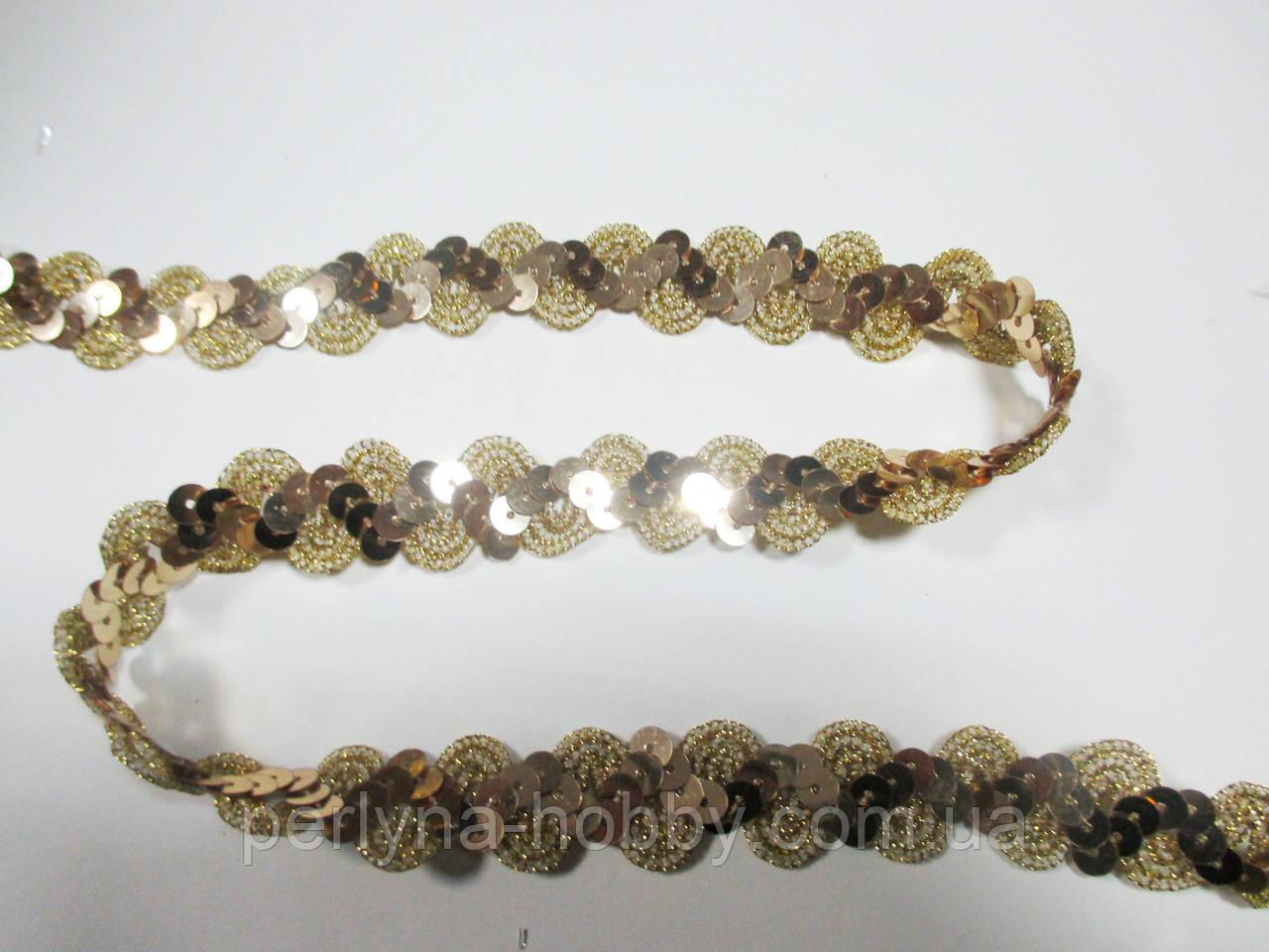 Тасьма з паєтками золото см 1,5 см.