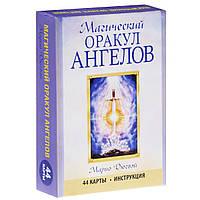 Магический оракул Ангелов. 44 карты. Дюгвэй М.