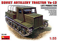 Cоветский артиллерийский тягач Я-12 (Позднего выпуска)
