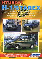 Книга Hyundai H1 с 1998 дизель Мануал по ремонту, техобслуживанию