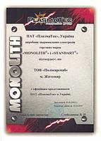 Сертификат представителя завода