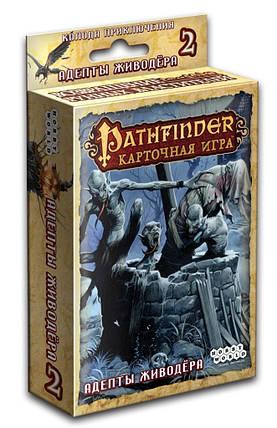 Настольная игра Pathfinder. Адепты Живодера, фото 2