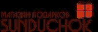 SUNDUCHOK интернет магазин подарков и сувениров