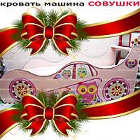 Кровать машина СОВУШКИ - только для Вас на кровать-машина.com.ua, нарисована с любовью!