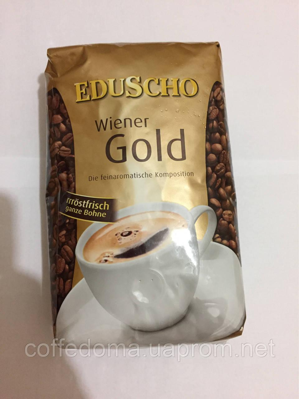 Eduscho Wiener Gold кофе в зёрнах