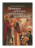 Земные ангелы, небесные человецы. Протоиерей Андрей Ткачёв, фото 1