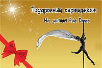 Подарочный сертификат на Pole Dance / Streching