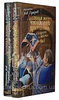 Духовная жизнь современного христианина в вопросах и ответах. В 2-х томах. Иеромонах Иов (Гумеров), фото 1