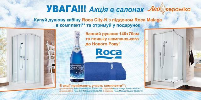 ЛеоЕксперт гарантує - душові кабіни ROCA за найнижчими цінами!