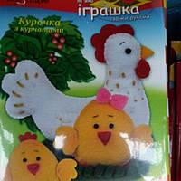 """Набір для дитячої творчості """"Курочка з курчатами""""."""