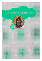 Киево-Печерский патерик, фото 1