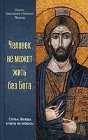 Человек не может жить без Бога. Статьи, беседы, ответы на вопросы. Епископ Саратовский и Вольский Лонгин, фото 1