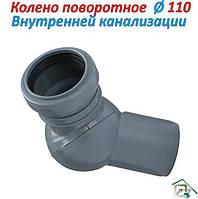 Отвод внутренней канализации УНИВЕРСАЛЬНЫЙ ⍉110 х 0-90°