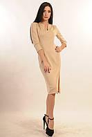 Бежевое платье миди Bridzhit 42–52р.  ограничено