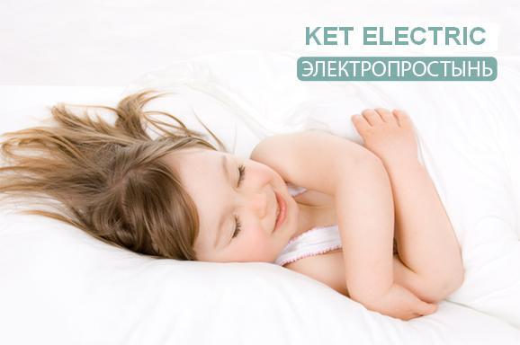 НОВИНКА - ЭЛЕКТРОПРОСТЫНИ KET ELECTRIC