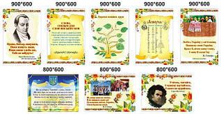 Стенды для кабинета украинской литературы
