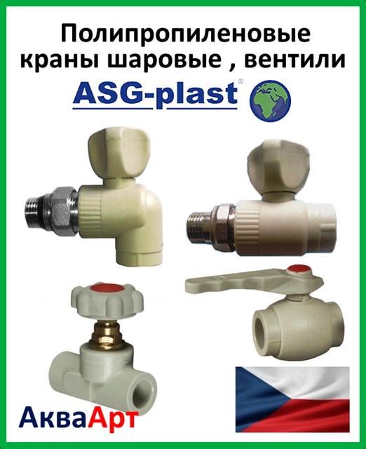 Полипропиленовые краны шаровые и вентли ASG-Plast (Чехия)