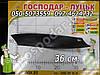 Качественный каленый нож к сечкарне (траворезке)  36 см.