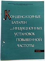 """Журнал (Бюллетень) """"Конденсаторные батареи для индукционных установок повышенной частоты"""" 1959 год, фото 1"""