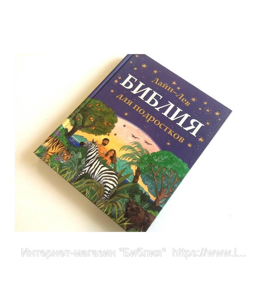 """Библия для подростков - Интернет-магазин """"Библия"""" https://www.instagram.com/magazin.bibliia/  в Одессе"""