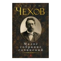 Антон Чехов. Малое собрание сочинений