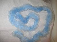 Боа пух марабу 1,8 м 25 грамм голубий