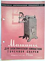 """Журнал (Бюллетень) """"Машины для электрической контактной точечной сварки мощностью до 75 КВА"""" 1957 год, фото 1"""