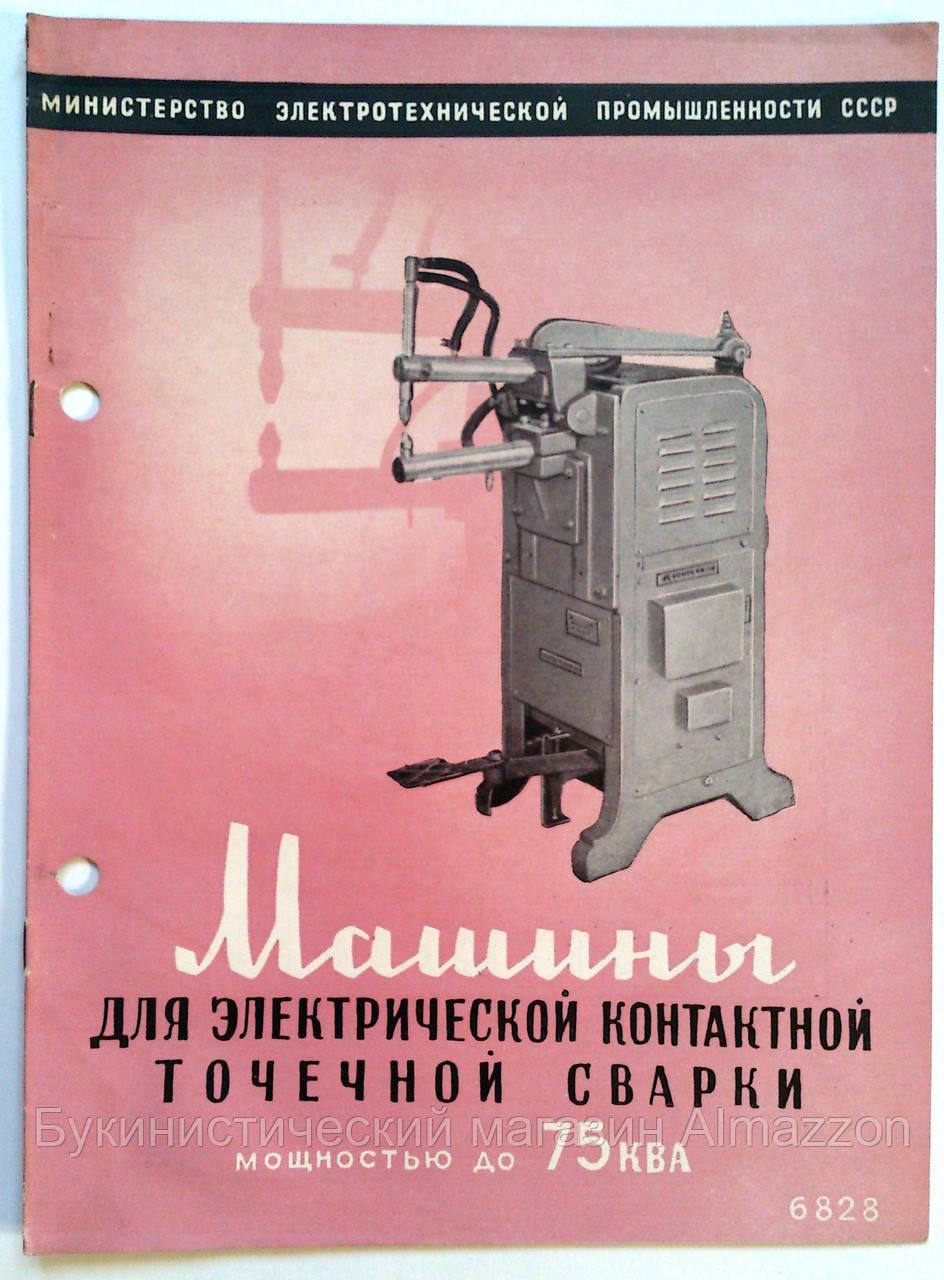 """Журнал (Бюллетень) """"Машины для электрической контактной точечной сварки мощностью до 75 КВА"""" 1957 год"""